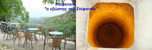 KafeneioStefanos12